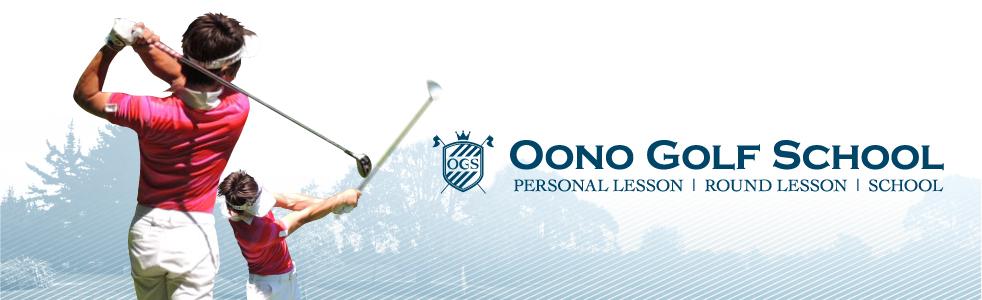 大野ゴルフスクールについて